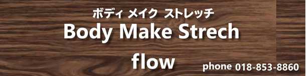 Body Make Strech flow