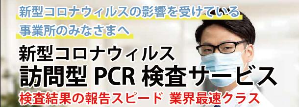 訪問型PCR検査サービス