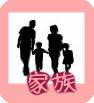 家族のトラブル